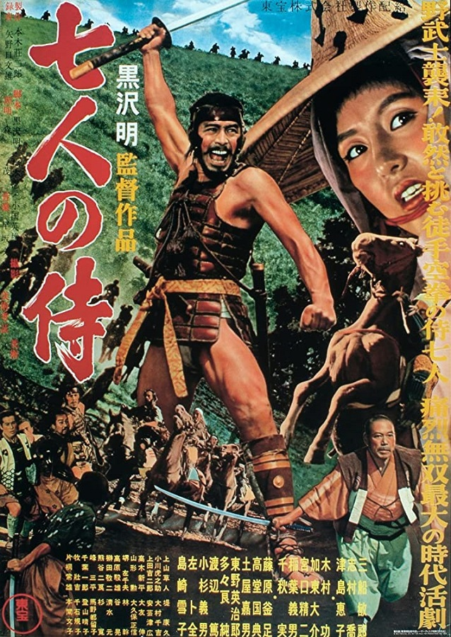Influential Films - Seven Samurai